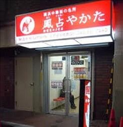 鳳占やかた新宿マルイ本館店