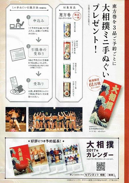 恵方巻き,2017年,セブンイレブン,予約,特典
