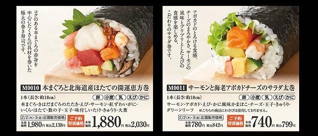 恵方巻,2017,イオン,価格,海鮮