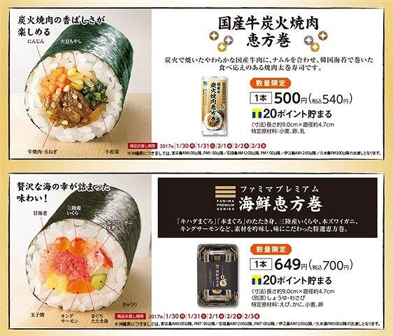 恵方巻,2017,ファミリーマート,価格,海鮮