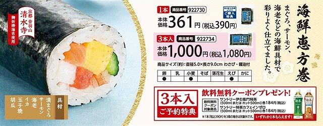 恵方巻き,2017,海鮮,価格,コンビニ,ローソン