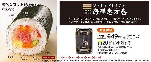 恵方巻き,2017,海鮮,価格,コンビニ,ファミリーマート