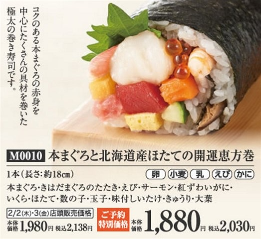 恵方巻き,2017,海鮮,価格,コンビニ,イオン
