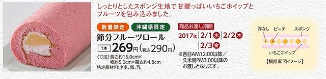恵方巻き,2017年,ロールケーキ,節分スイーツ,ローソン