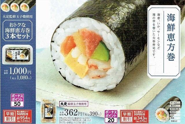 恵方巻き,2017,海鮮,価格,コンビニ,ミニストップ