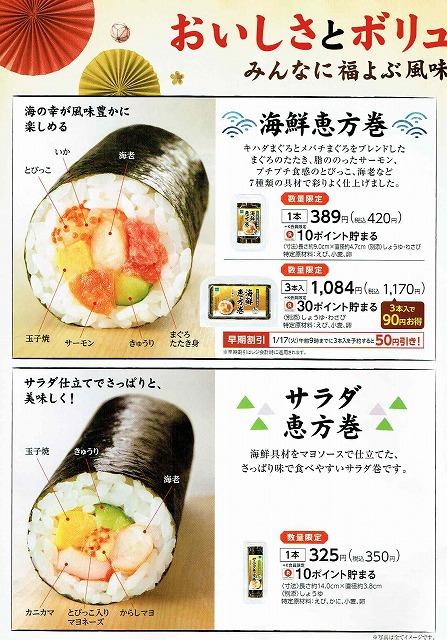高野豆腐、穴子
