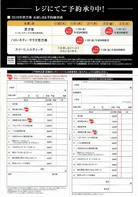 2018,恵方巻き,ファミリーマート,コンビニ,予約