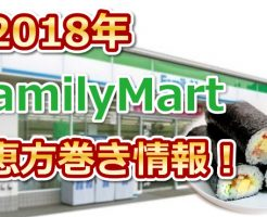 familymart_2018