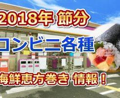 konbini_2018_kaisen
