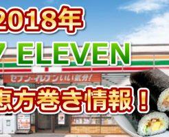 seven_2018