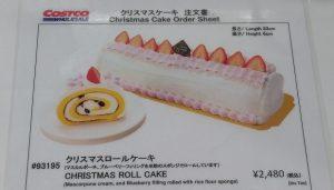 2016年 コストコ クリスマスケーキ
