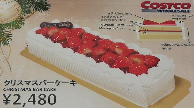 コストコ,クリスマスケーキ,2017,クリスマスバーケーキ,予約,サイズ,価格,値段,大きい,ビッグ