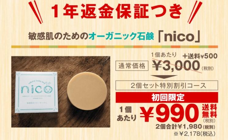 nico石鹸,販売店,実店舗,最安値,市販,取り扱い店